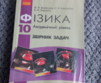 Підручники 10-клас
