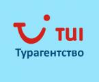TUI Турагенція