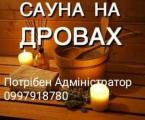 Адміністратор сауни