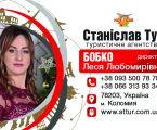 """Агенція """"Станіслав Тур"""""""