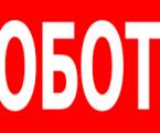 Кочегар-підсобник