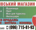 """Мисливський магазин """"Сікач Рибак"""""""