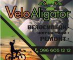 "Веломагазин ""VeloAligator"""