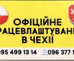 Офіційне працевлаштуванням в Чехії